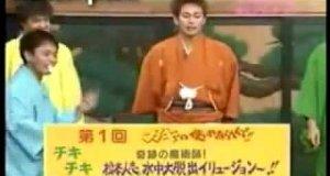 Japońskie show - tabliczki
