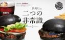 Czarny burger z Japonii