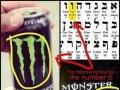 Monster dziełem szatana