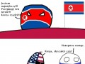 Korea jest wielka!