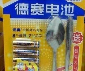 Chińska promocja