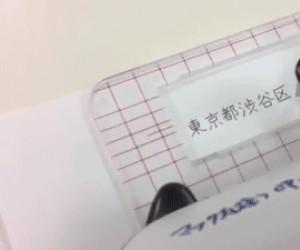 Japońska maszyna do pisania