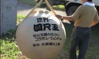 Monstrualna fajerwerka z Japonii