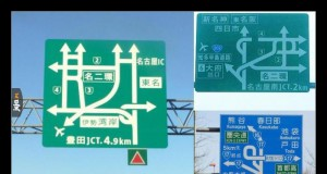 Znaki drogowe w Japonii