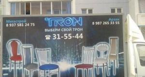 Krzesła firmy Tron
