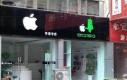 Apple ssie pałkę