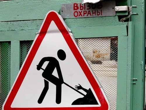 Rosyjski znak drogowy